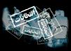 آخرین اخبار از نتایج نهایی بررسی صلاحیت کاندیداهای انتخابات مجلس