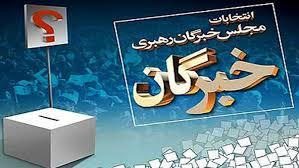 اختصاصی / ادامه رقابت ها با ۷ نامزد تا ۷ اسفند ؛ انصراف یکی از نامزدهای مجلس خبرگان در مازندران+ سند
