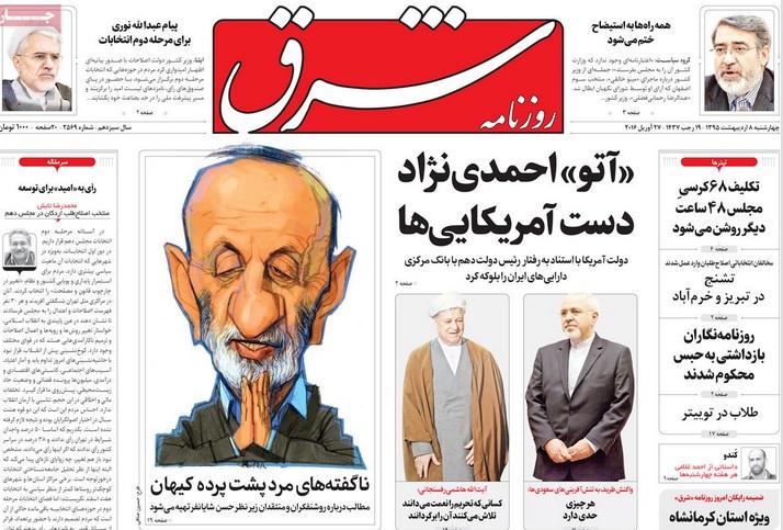 آتو احمدی نژاد دست آمریکاییها/ عکس