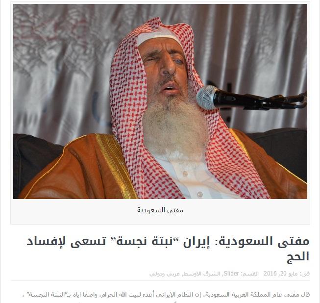 هتاکی توهینآمیز مفتی اعظم عربستان به ایران