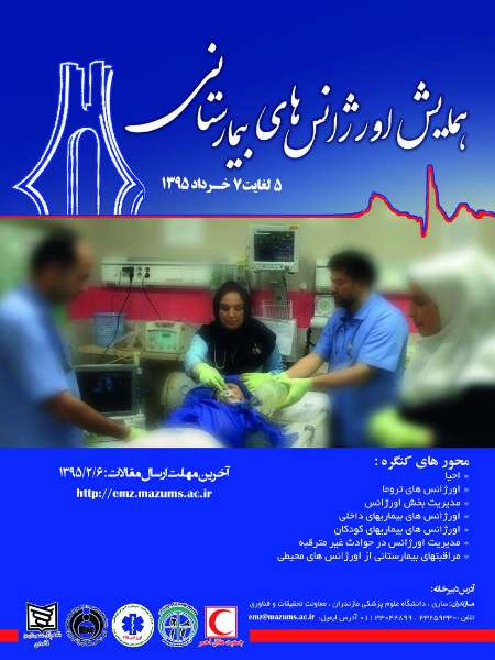 اغاز همایش اورژانس های بیمارستانی کشور در ساری