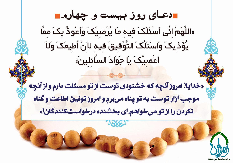 دعای روزبیست وچهارم ماه مبارک رمضان