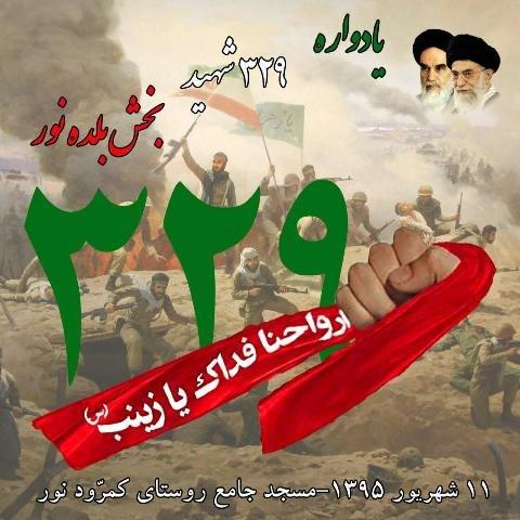۱۱ شهریورماه برگزاری یادواره ۳۲۹ شهید بخش بلده مازندران