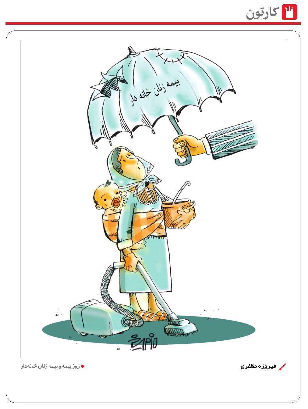 کاریکاتور/بیمه زنان خانه دار