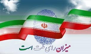 آغازفعالیت رسمی نامزدهای مجلس شورای اسلامی از ۲۴ بهمن
