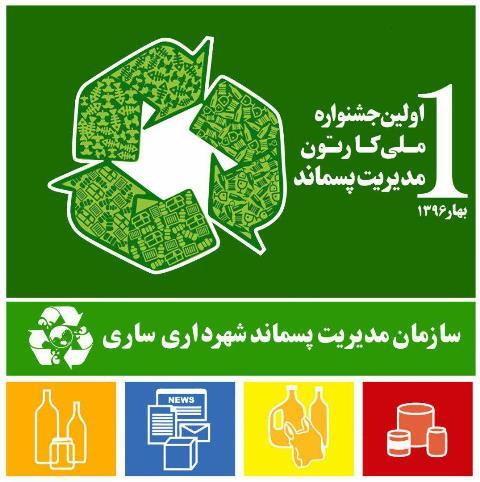 آیین پایانی جشنواره ملی کارتون مدیریت پسماند