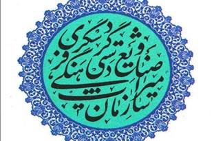۲۵ اثر تاریخی و فرهنگی مازندران در لیست آثار ملی کشور به ثبت رسید