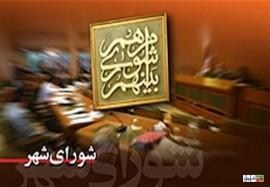 آغاز فعالیت رسمی شورای شهر پنجم؛ اول شهریور ماه
