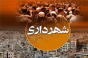 احمدینژاد شهردار تنکابن شد