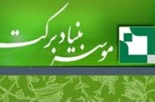 ۱۲ مدرسه برکت در مازندران افتتاح شد