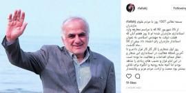 پست اینستاگرامی ربیع فلاح جلودار پس از انتصاب استاندار جدید مازندران