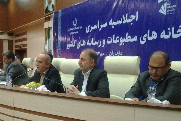 اجلاسیه سراسری خانه های مطبوعات در ساری آغاز بکار کرد