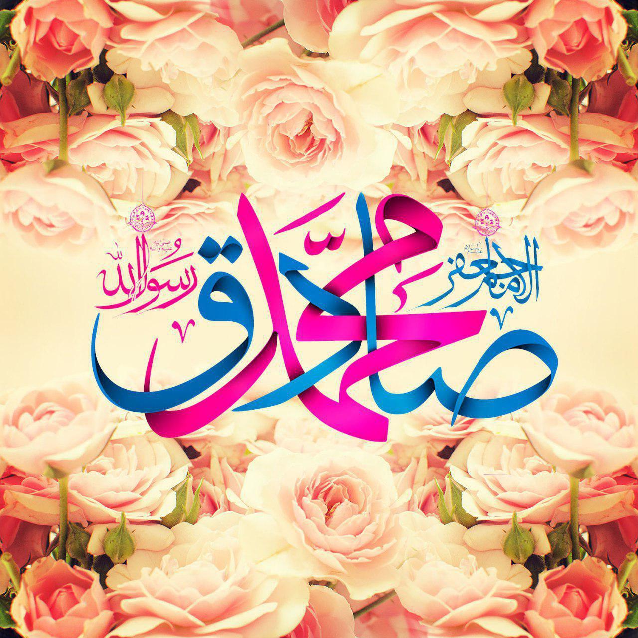 محمد(ص)اسمانی ترین هدیه الهی