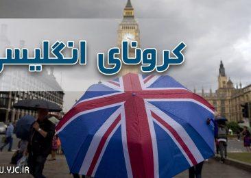 کرونای انگلیسی در مازندران ۷ نفر